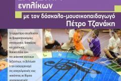 ΜΟΥΣΙΚΟΠΑΙΔΑΓΩΓΙΚΟ ΕΡΓΑΣΤΗΡΙ ΕΝΗΛΙΚΩΝ