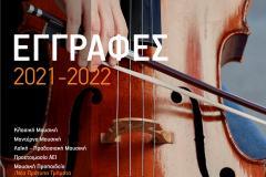 ΕΓΓΡΑΦΕΣ 2021-2022